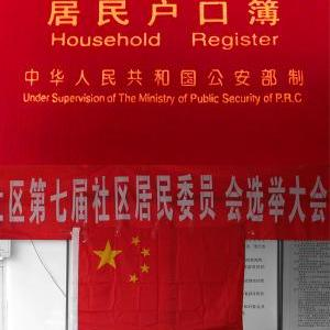 01 Hukou Reform in P. R. China